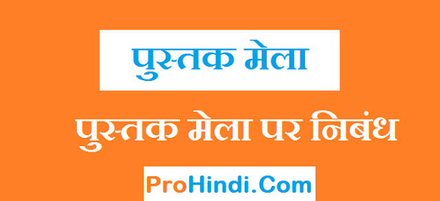 Essay-on-Book-Fair-in-Hindi