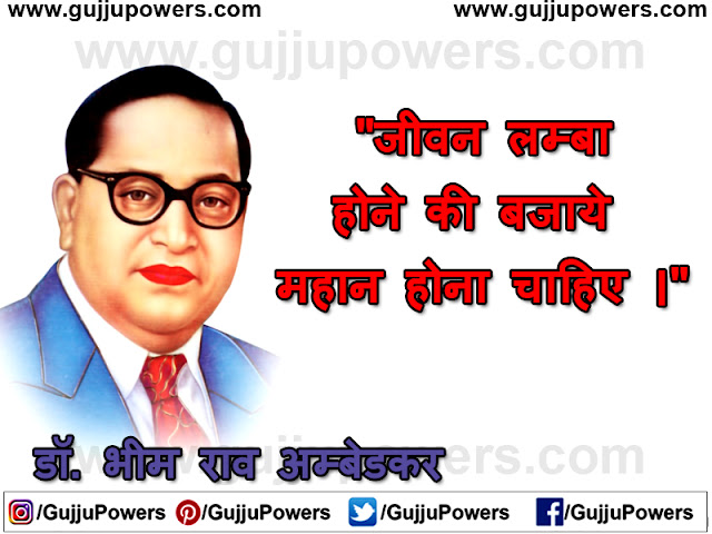 dr br ambedkar quotes in hindi