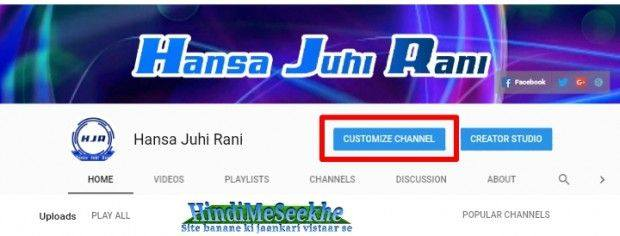 youtube-customize-channel