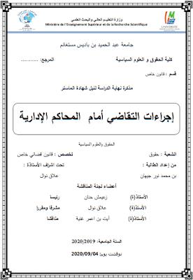 مذكرة ماستر: إجراءات التقاضي أمام المحاكم الإدارية PDF