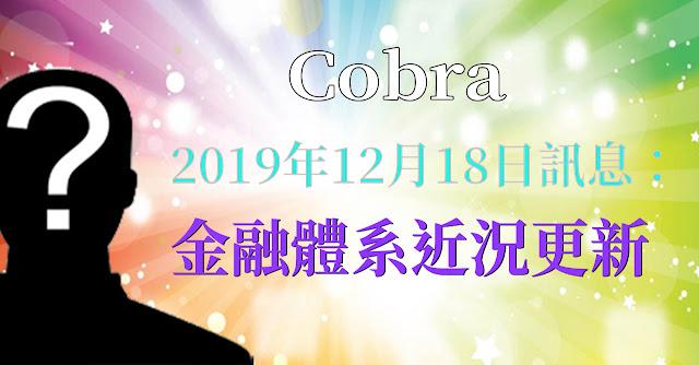 [揭密者][柯博拉Cobra] 2019年12月18日:金融體系近況更新