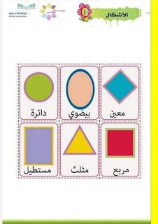 مذكرة الطفل المتميز للتحضيري: تمارين على الحروف٫الأشكال و التلوين