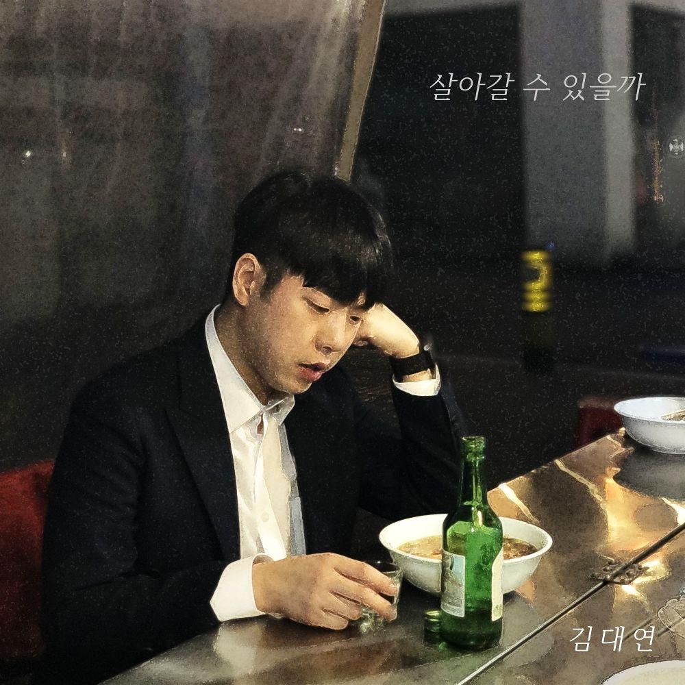 Kim Dae Yeon – 살아갈 수 있을까 – Single