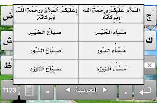اختصارات كيبورد السراب البعيد 2021 APK عربي