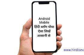 Mobile Se Hindi Blog Post Kaise Likhen? - हिंदी में सेवा