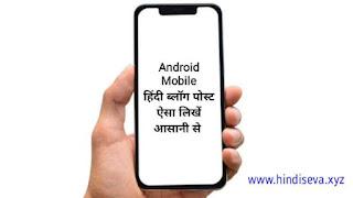 Mobile Se Hindi Blog Post Kaise Likhen?