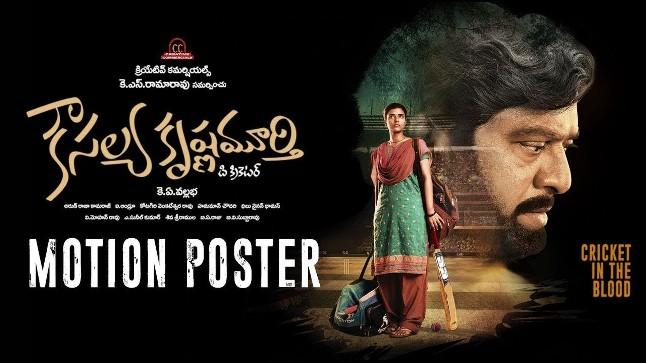 Telugu movie Kousalya Krishnamurthy 2019 wiki, full star-cast, Release date, Actor, actress, Song name, photo, poster, trailer, wallpaper