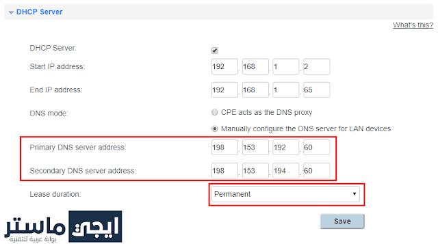 طريقة حجب المواقع الاباحية من الراوتر we