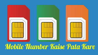 Mobile Number Kaise Pata Kare