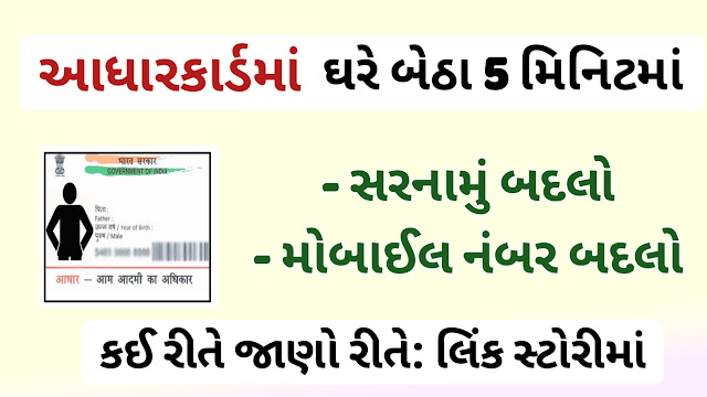 How to Update Aadhar Card Details Online, Like Address, Name, Photos, History check and Etc.