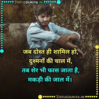 Dhokebaaz Dost Shayari In Hindi, जब दोस्त ही शामिल हो, दुश्मनों की चाल में, तब शेर भी फास जाता है मकड़ी की जाल में।