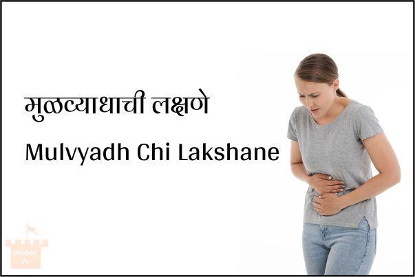 मुळव्याधाची लक्षणे - Mulvyadh Chi Lakshane