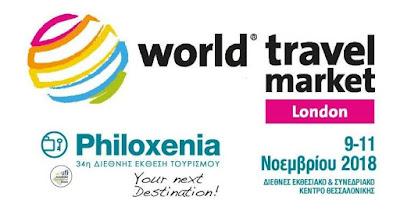 Δήμος Σουλίου: Σε WTM και Philoxenia, το ενδιαφέρον για την προβολή του τουριστικού προϊόντος