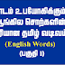 English Words in Tamil (Part I)