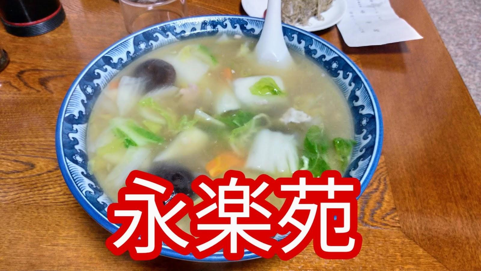 【長崎市グルメ】永楽苑 しいたけ肉そば
