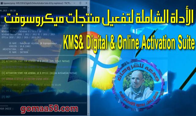 الأداة الشاملة لتفعيل منتجات ميكروسوفت  KMS2038 & Digital & Online Activation Suite v6.9
