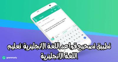 تطبيق تصحيح قواعد اللغة الانجليزية 2019 تعليم اللغة الانجليزية بسهولة