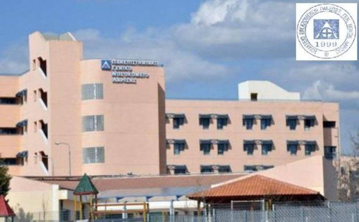 Καταγγελίες από το Σωματείο Εργαζομένων του Πανεπιστημιακού Νοσοκομείου Λάρισας