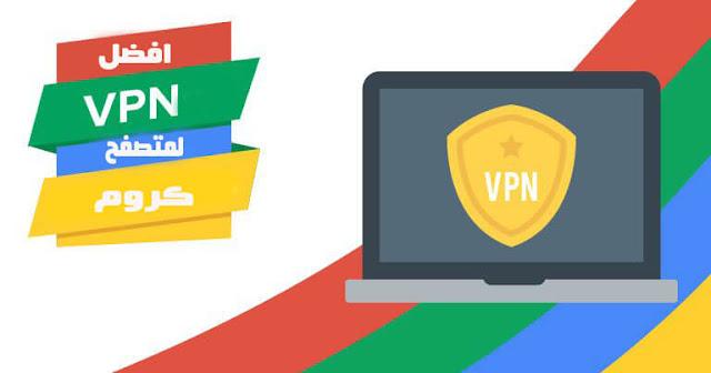 افضل اضافات vpn للكروم لتصفح الويب الآمن