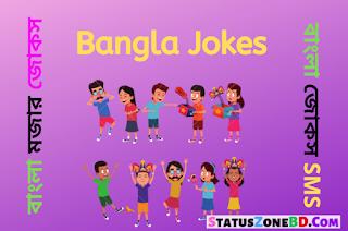 Bengali Funny Jokes, bangla funny jokes, mojar jokes, bangla jokes, hasir jokes, bangla koutuk, koutuk jokes