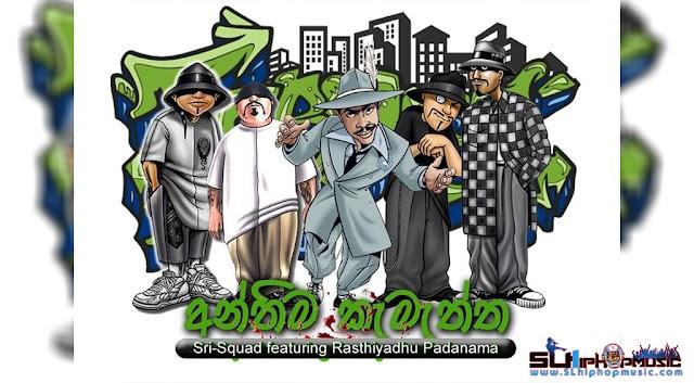 Anthima Kamaththa - Rasthiyadu Padanama,Omee,BigDoggy ft Abby