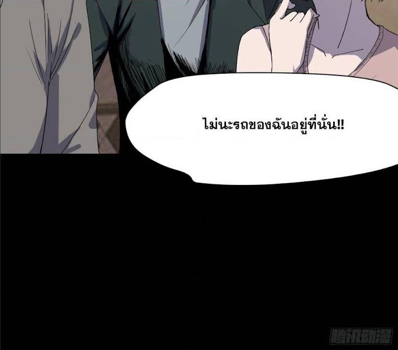 SiYe Ren - หน้า 32