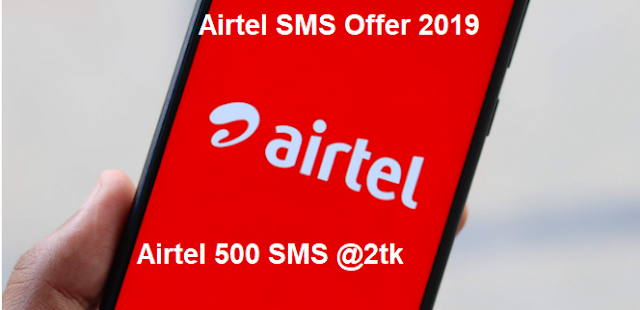 airtel,airtel free sms,airtel internet offer 2019,airtel sms offer,airtel sim sms package 2019,banglalink sms offer,how to check airtel sms offer,how to check airtel sms pack balance,airtel offer