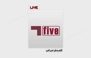 قناة الكأس 5 بث مباشر Alkass Five Live