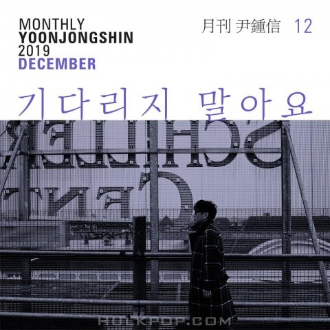 Yoon Jong Shin – Monthly Project 2019 December Yoon Jong Shin – Single