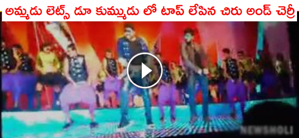 Khaidi no 150 movie mega star And Ram charan Dance In Ammadu Song