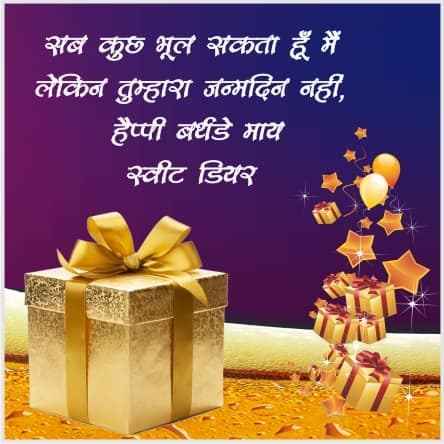 Wife Birthday Messages Images In Hindi