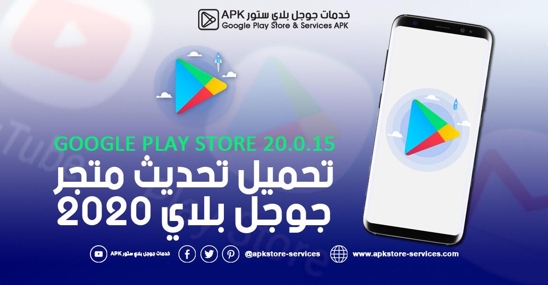 تحديث جوجل بلاي 2020 - تنزيل Google Play Store 20.0.15 أخر إصدار
