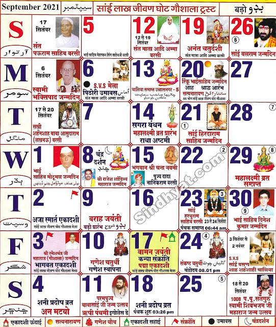 Sindhi Tipno 2021 September Calendar