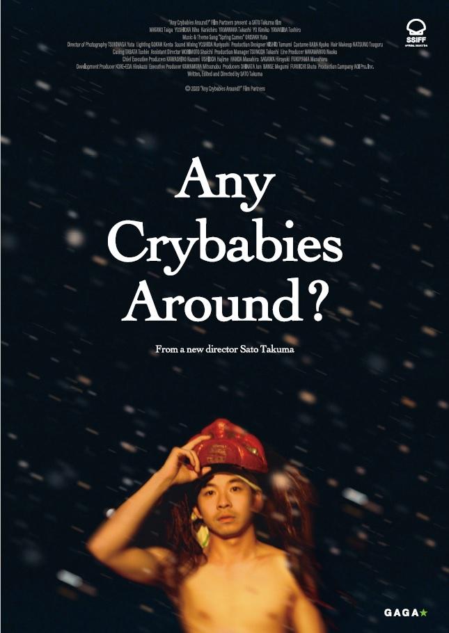 Any Crybabies Around? film - Takuma Sato - 68 Festival de Cine de San Sebastián