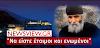 Ο ΕΒΡΟΣ ΣΦΡΑΓΙΣΕ ΜΕ ΤΙΣ ΕΥΧΕΣ ΤΟΥ ΑΓΙΟΥ ΠΑΙΣΙΟΥ, ο ΑΓΙΟΣ ΠΑΙΣΙΟΣ εμφανίστηκε σε ιερομόναχο στις 30 Αυγούστου και του είπε