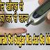 Diabetes Ka Ilaj In Hindi 3 Din Me Sugar Khatma शुगर की देशी दवा