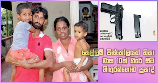 Hingurakgoda Prasad who was in jail for 10 months because of toy pistol