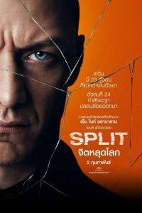 Split (2016) จิตหลุดโลก HD ซับไทย