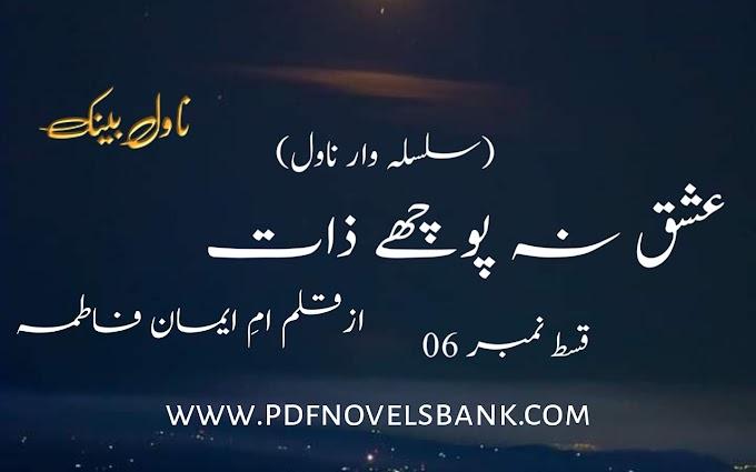 Ishq Na Pochy Zaat by Umme Emaan Fatima Novel Episode 06