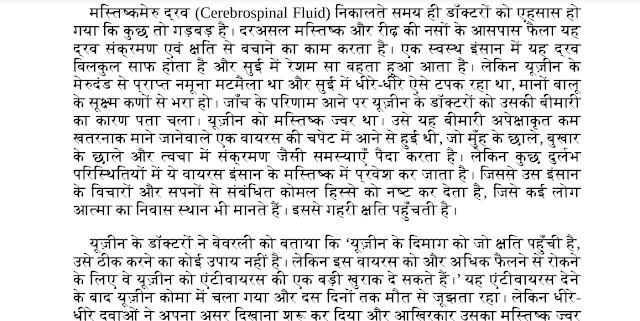 The Power of Habit in Hindi PDF