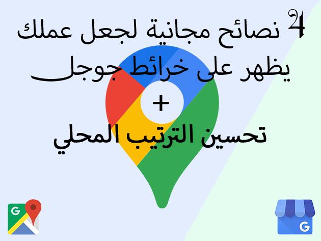 4 نصائح مجانية لجعل عملك يظهر على خرائط جوجل تحسين الترتيب المحلي على خرائط جوجل