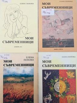 краеведските изследвания на Елена Попова