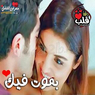 69fe857427c3 صورحب ساخنه جدا 2019 اجمل صور الحب مصراوى الشامل