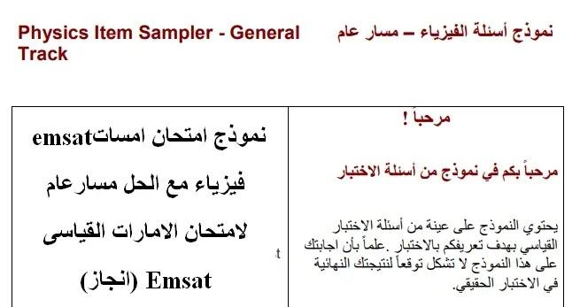 نموذج امتحان امسات emsat  فيزياء مع الحل مسارعام