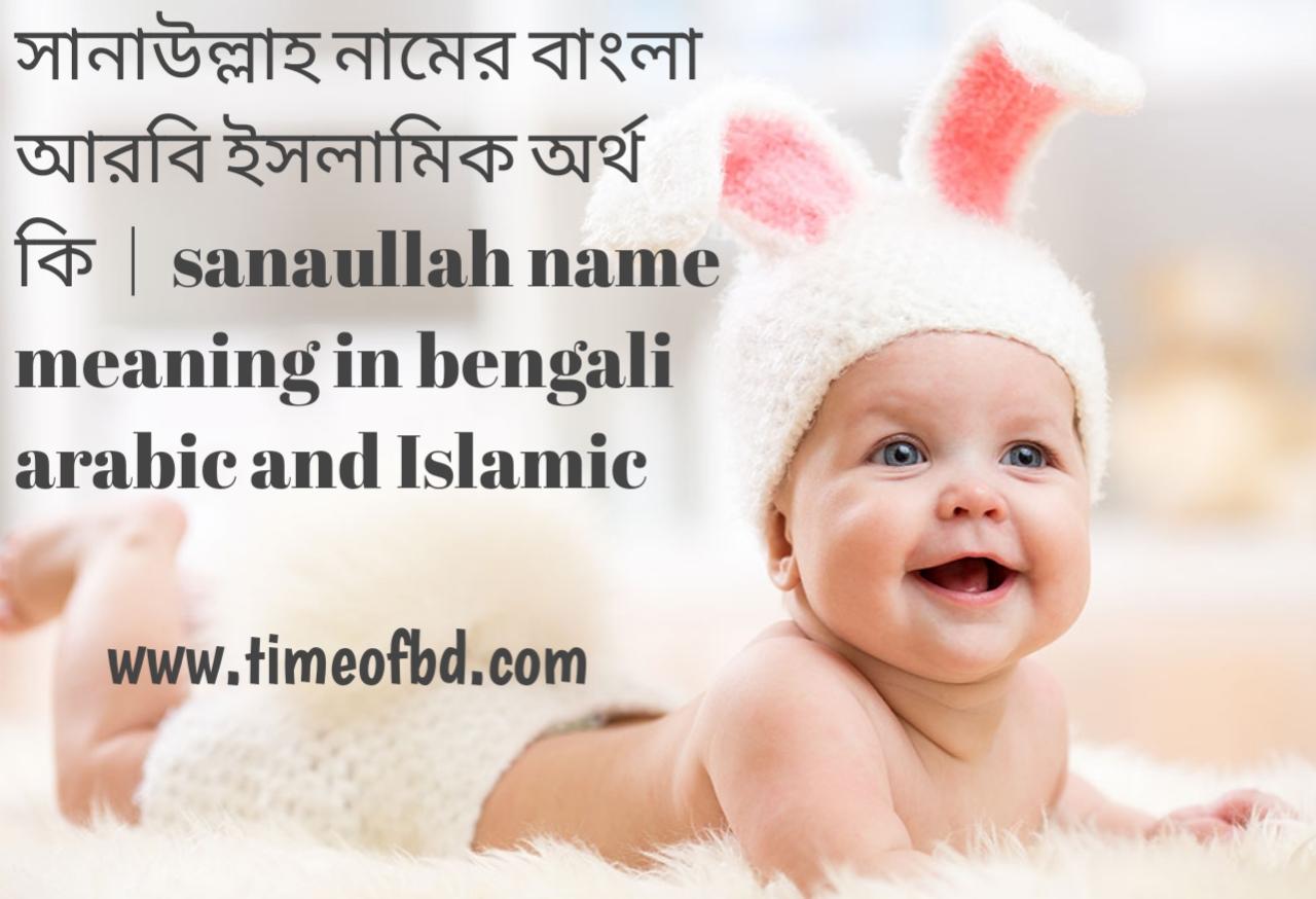 সানাউল্লাহ নামের অর্থ কী, সানাউল্লাহ নামের বাংলা অর্থ কি, সানাউল্লাহ নামের ইসলামিক অর্থ কি, sanaullah  name meaning in bengali