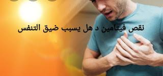 اعراض نقص فيتامين د يسبب ضيق تنفس