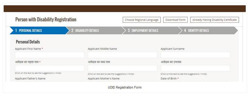 यूनिक विकलांगता आईडी कार्ड | Unique Disability ID Card 2020 | Full Process - Apna CSC Help