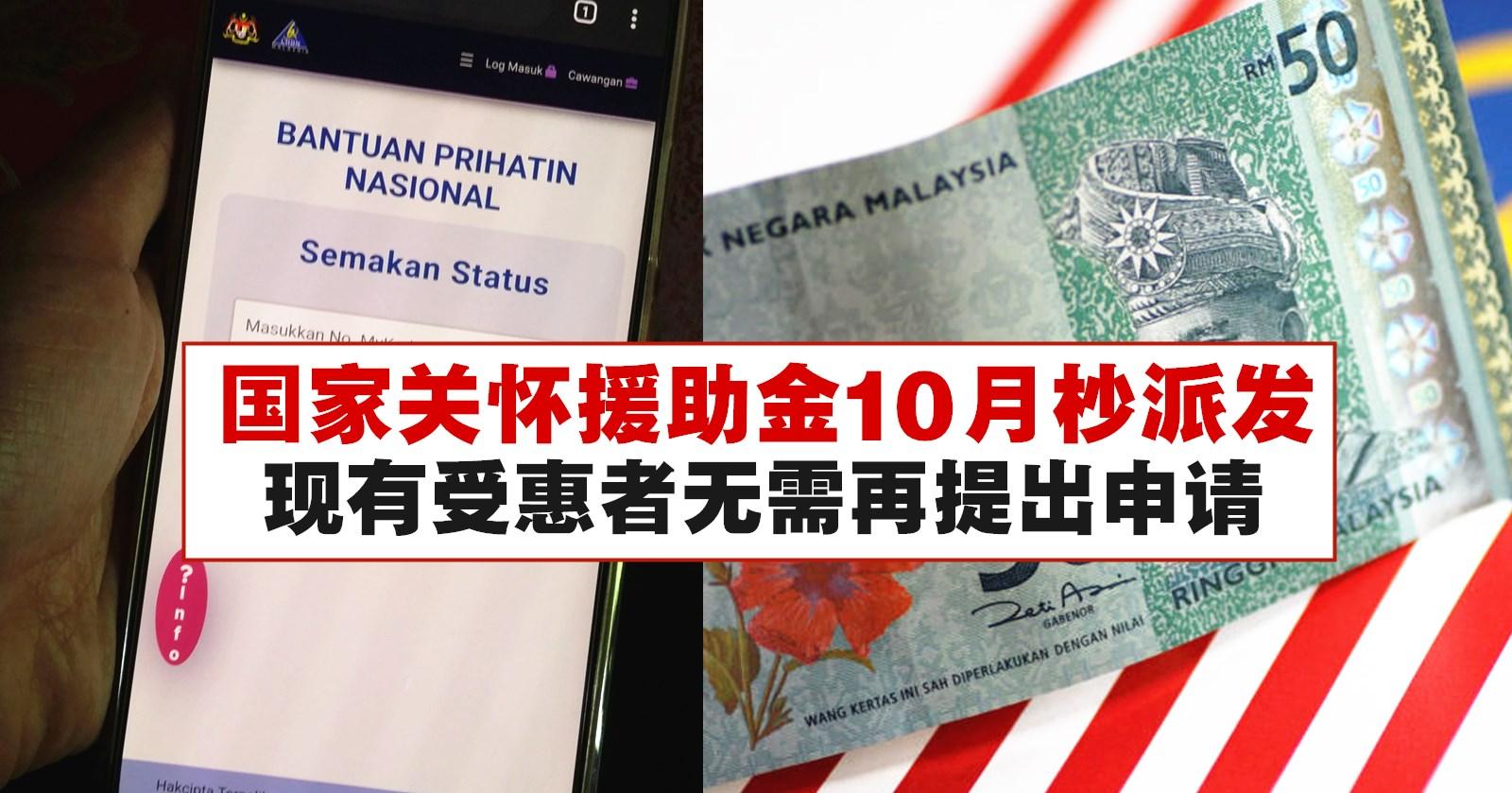 国家关怀援助金10月杪派发,受惠者无需再提出申请
