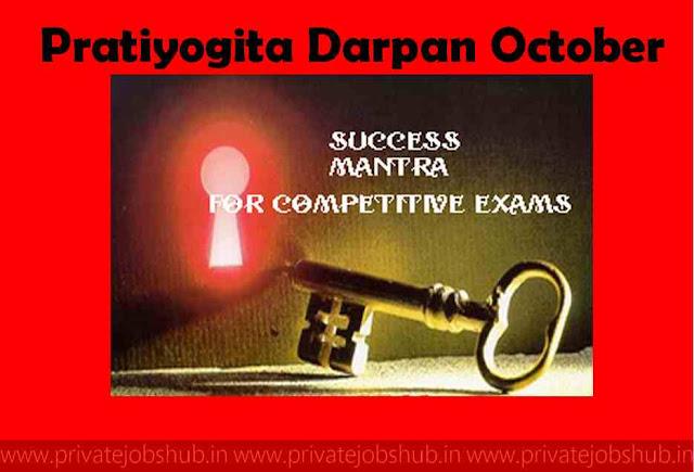 Pratiyogita Darpan October