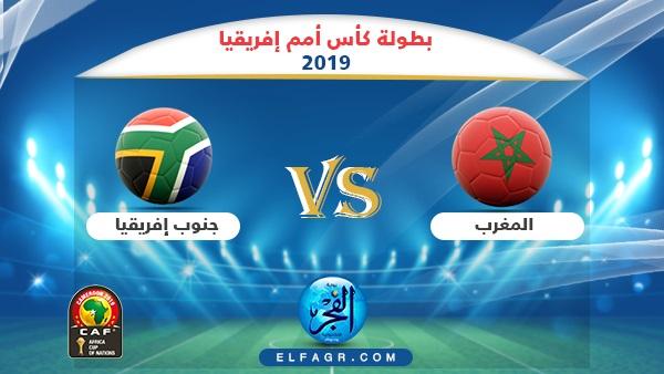 مشاهدة مباراة المغرب وجنوب افريقيا بث مباشر اليوم الإثنين 01-07-2019 كأس الأمم الأفريقية